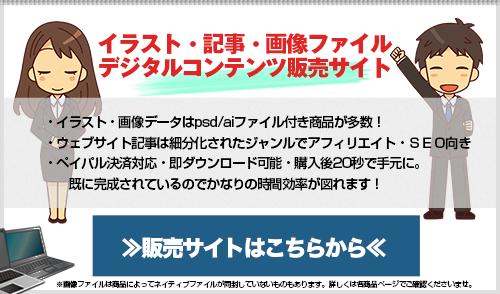 記事作成・デジタルコンテンツのデザインアッパー